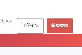 新規登録ボタン-拡大