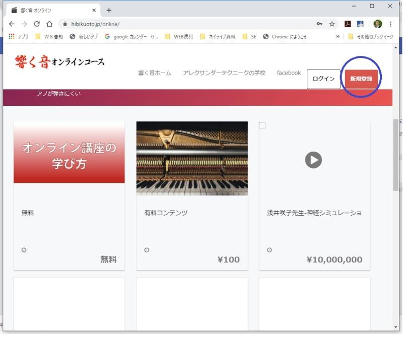 動画視聴WEBの入り口